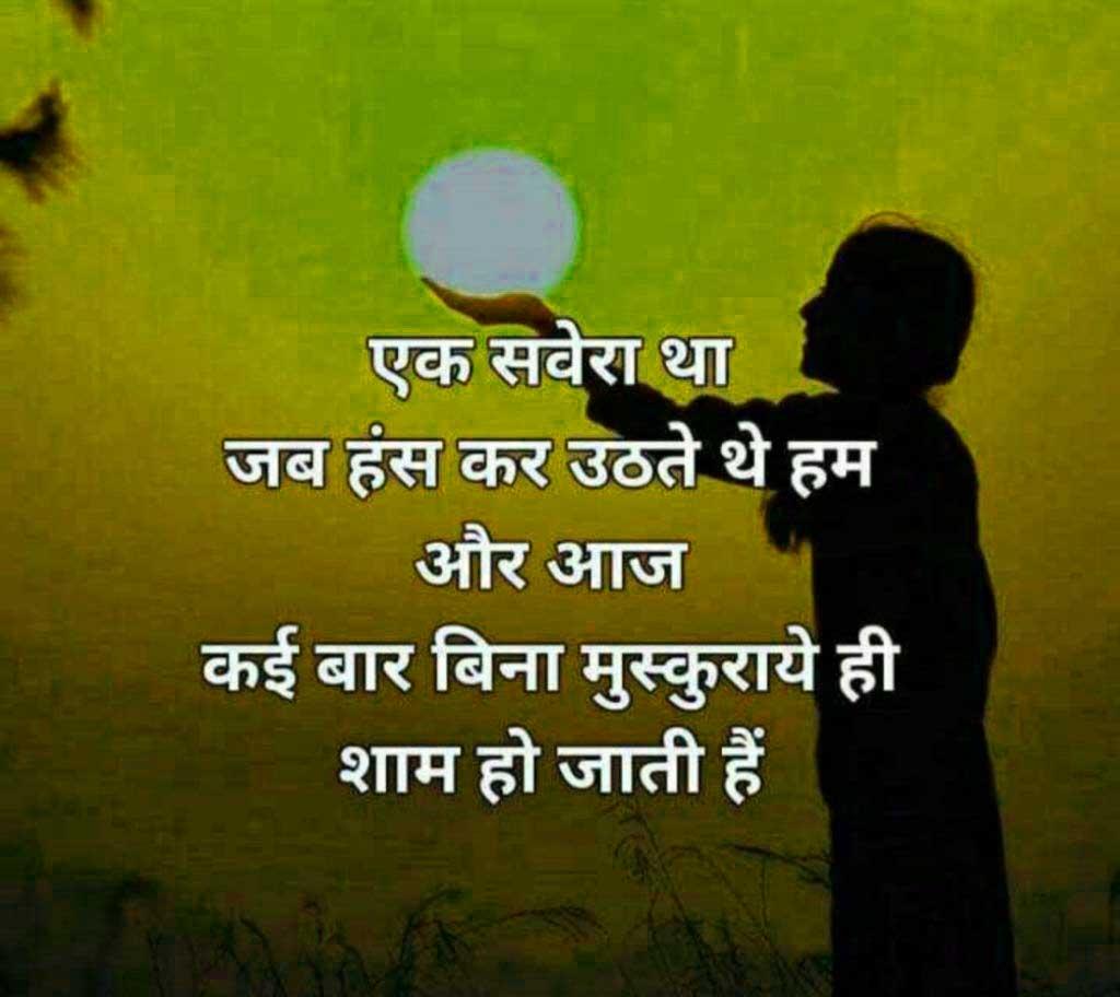 Hindi Whatsapp Status Wallpaper free