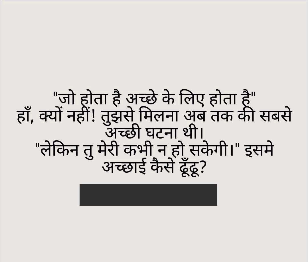 Hindi Whatsapp Status Wallpaper