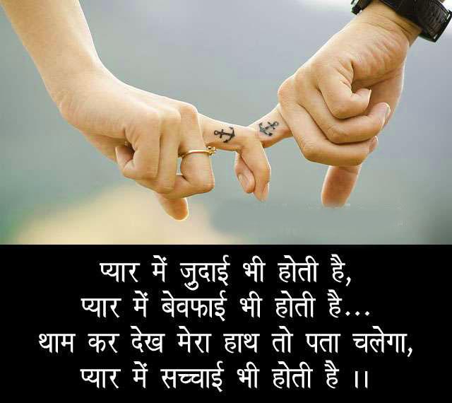 122+ Hindi love Shayari Images Free Download
