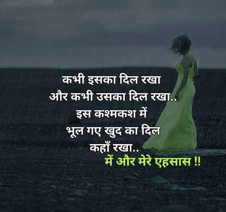 Judai Shayari Download Hd