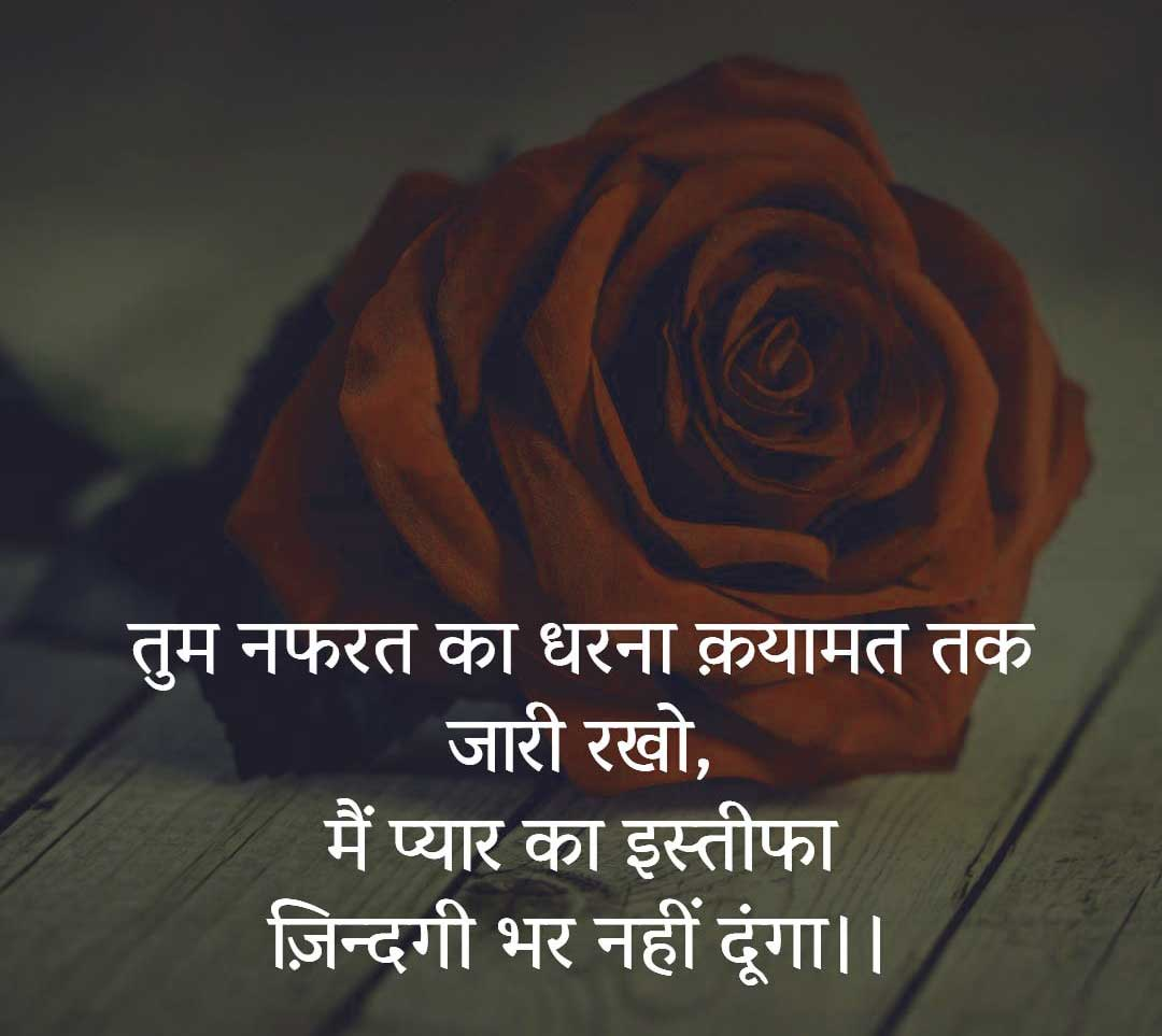 Judai Shayari Download free