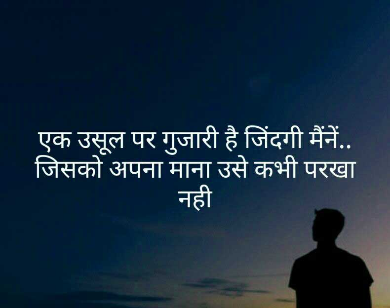 Judai Shayari HD