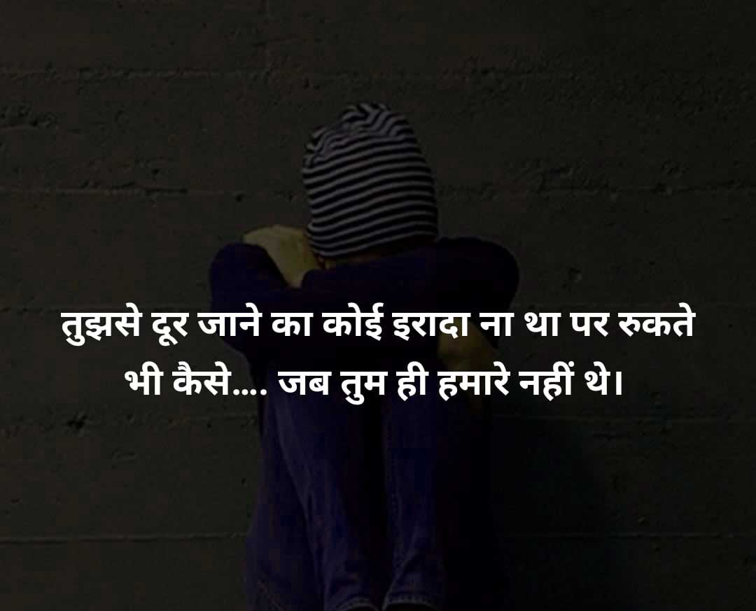Judai Shayari In Hindi Pics Download