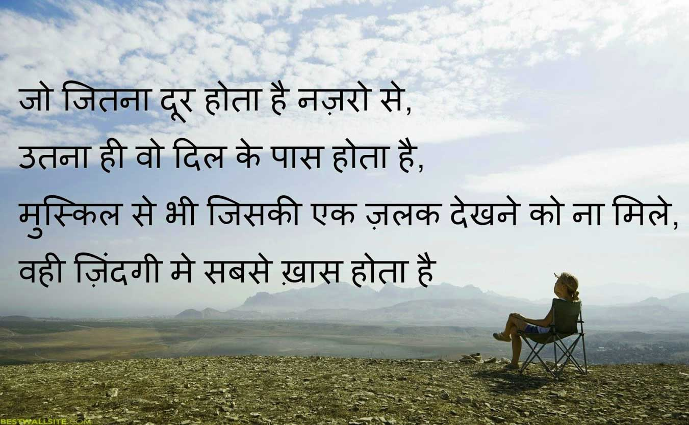 Judai Shayari In Hindi Pics HD