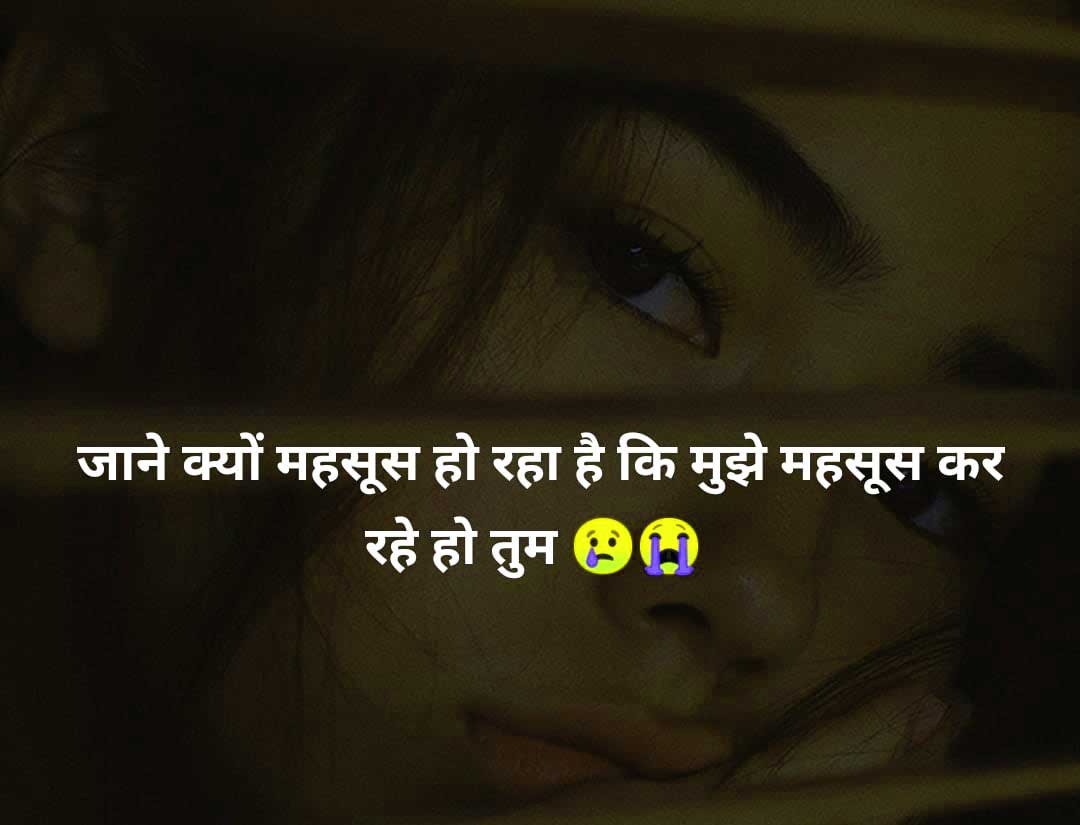 Judai Shayari In Hindi Wallpaper 2021