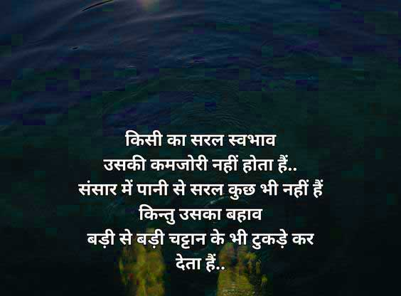 Latest Hindi Whatsapp Status Download