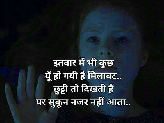 Latest Hindi Whatsapp Status Free