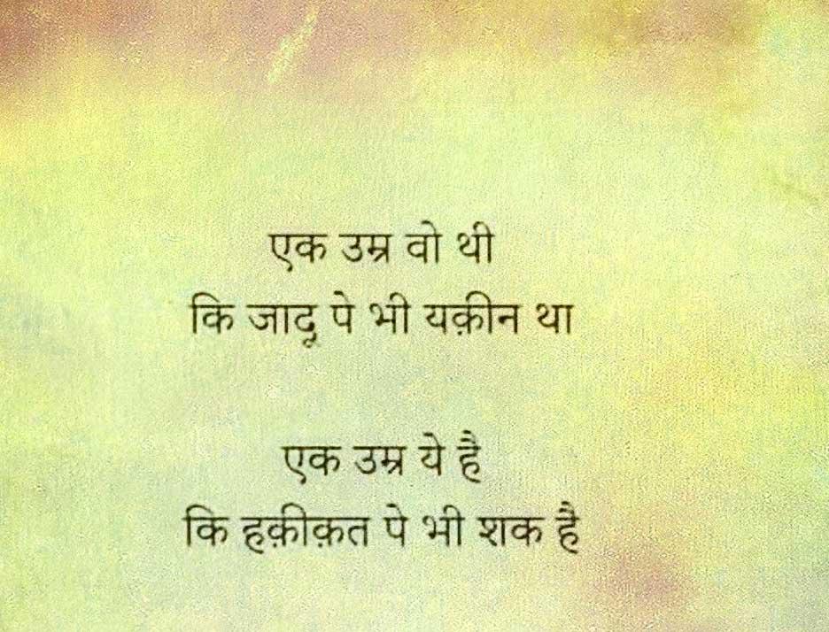 Latest Hindi Whatsapp Status Hd