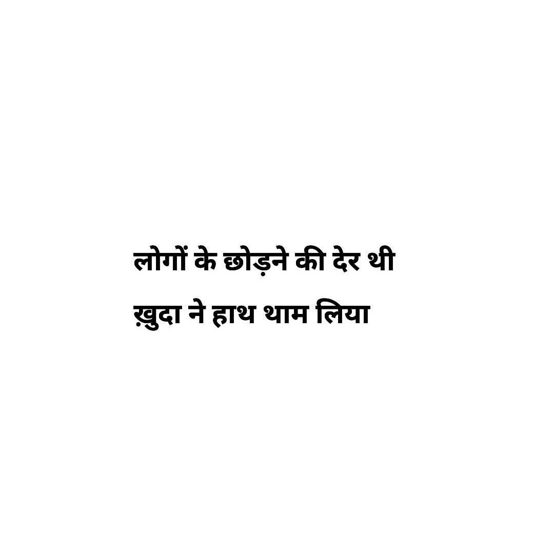 Latest Hindi Whatsapp Status Images