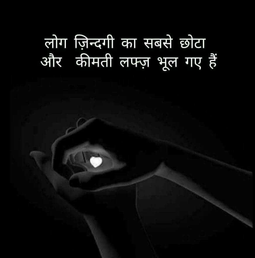 Latest Hindi Whatsapp Status Photo Pics
