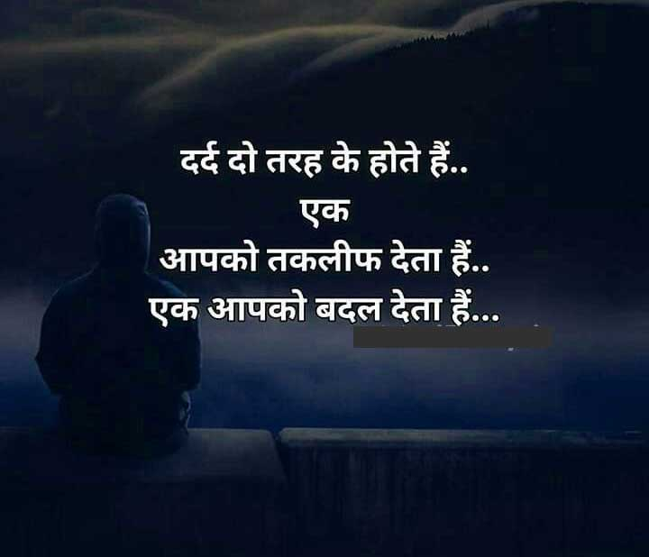 Latest Hindi Whatsapp Status Pics Images