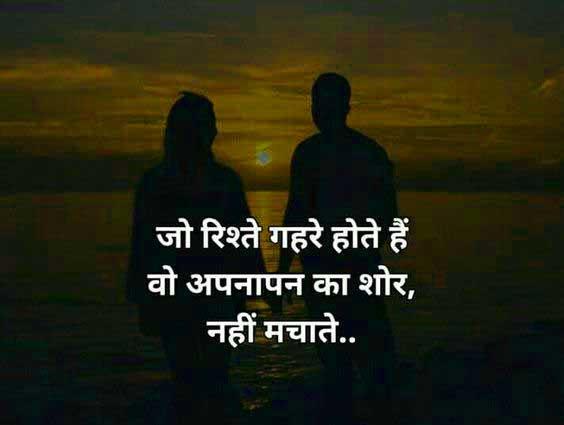 Latest Hindi Whatsapp Status Pics