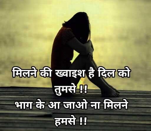 New Hindi Whatsapp Status Download