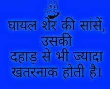 New Hindi Whatsapp Status Free Photo