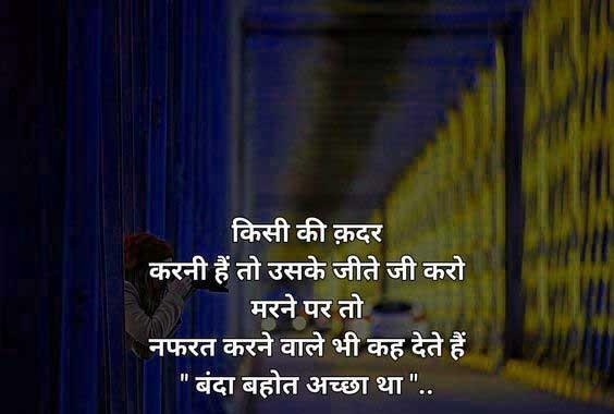 New Hindi Whatsapp Status Hd Images