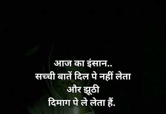 New Hindi Whatsapp Status Hd Photo
