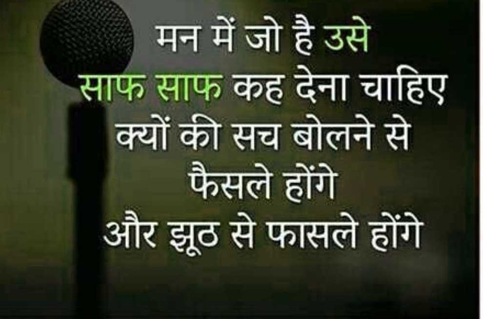 New Hindi Whatsapp Status Hd wallpaper