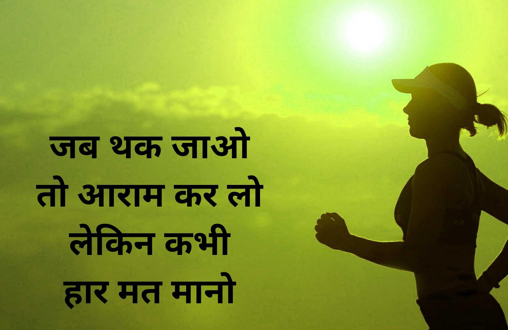 New Hindi Whatsapp Status Images Download