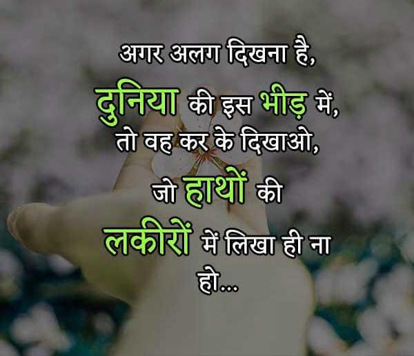 New Hindi Whatsapp Status Images Hd