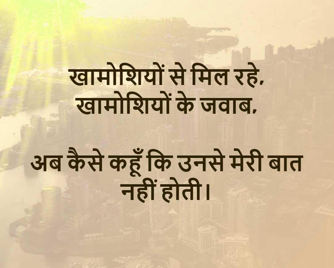 New Hindi Whatsapp Status Images Photo