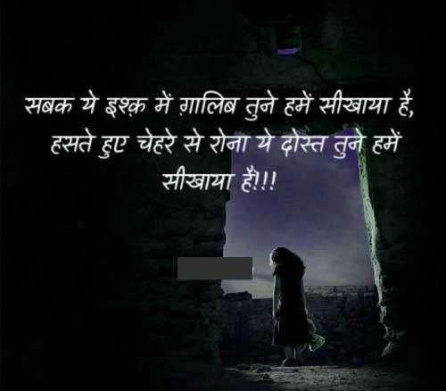 New Hindi Whatsapp Status Images wallpaper