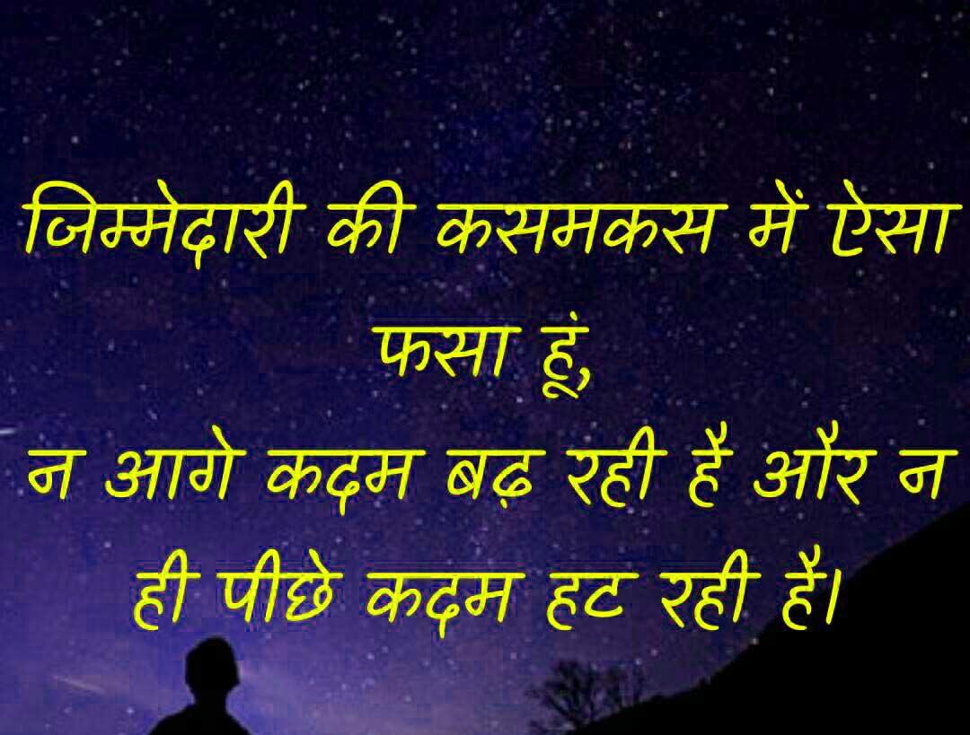 New Hindi Whatsapp Status Photo Images