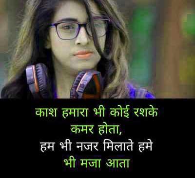 New Hindi Whatsapp Status Pictures
