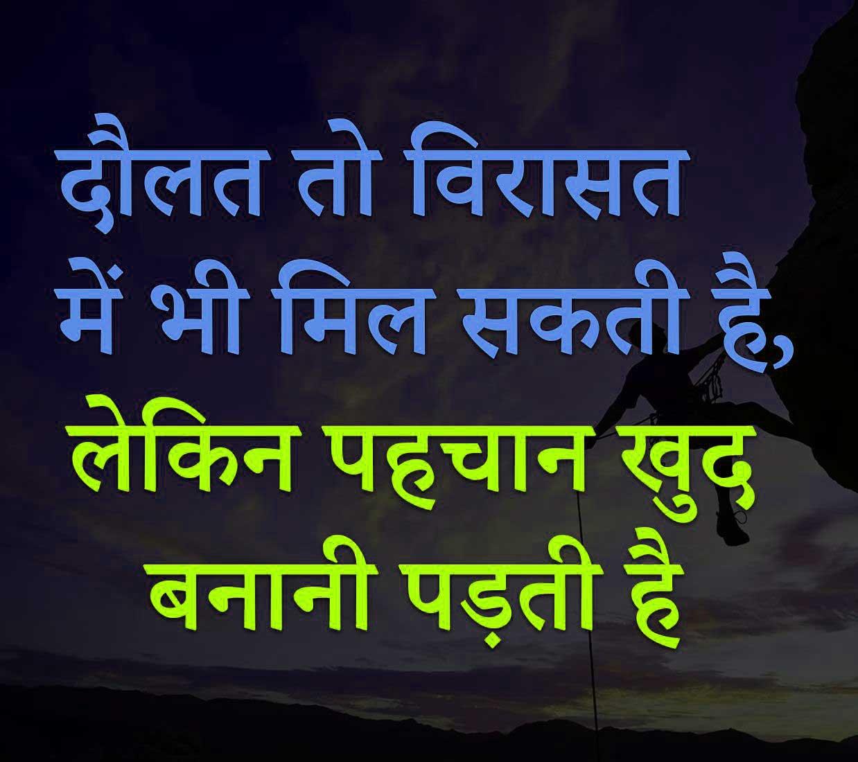 New Hindi Whatsapp Status Wallpaper