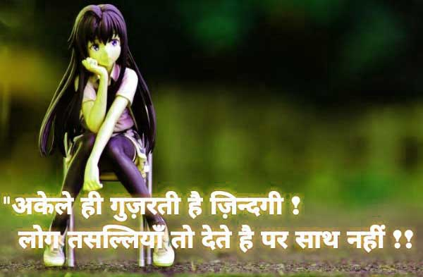 New Judai Shayari Download Images