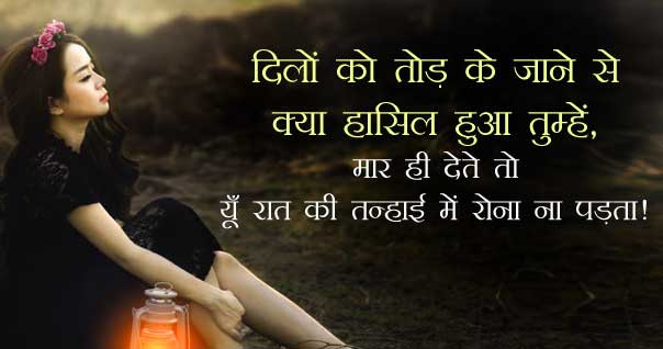 New Judai Shayari Images Download