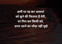 New Judai Shayari Photo Pics Free