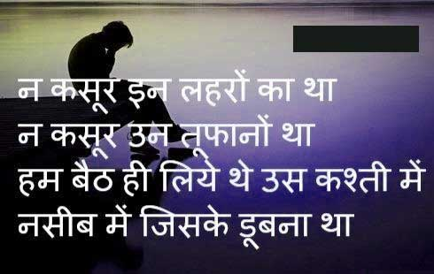 New Judai Shayari Pics Wallapper