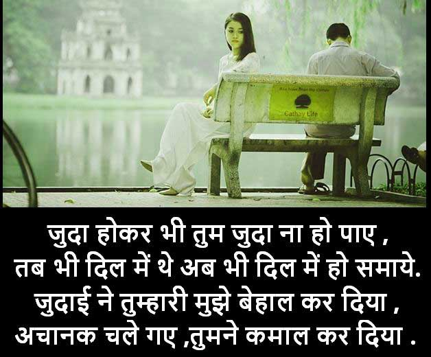 New Judai Shayari Pictures