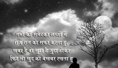 New Judai Shayari Wallpaper Images