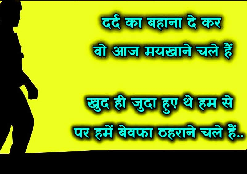 New Judai Shayari