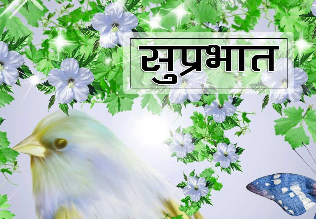 New Suprabhat Download Images