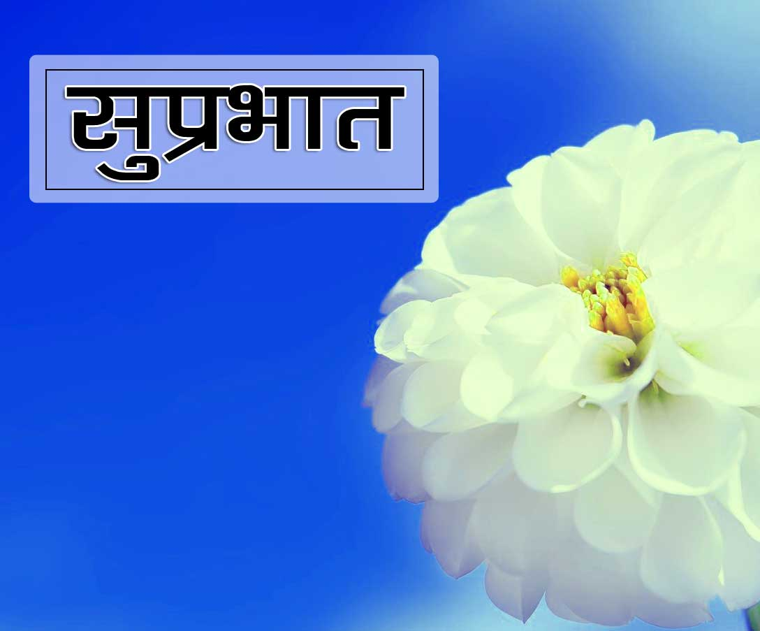 New Suprabhat Images Free