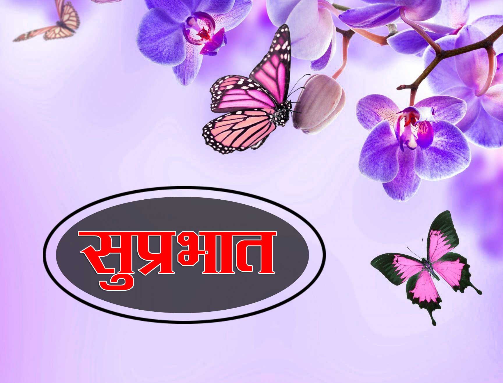 New Suprabhat Images Pictures