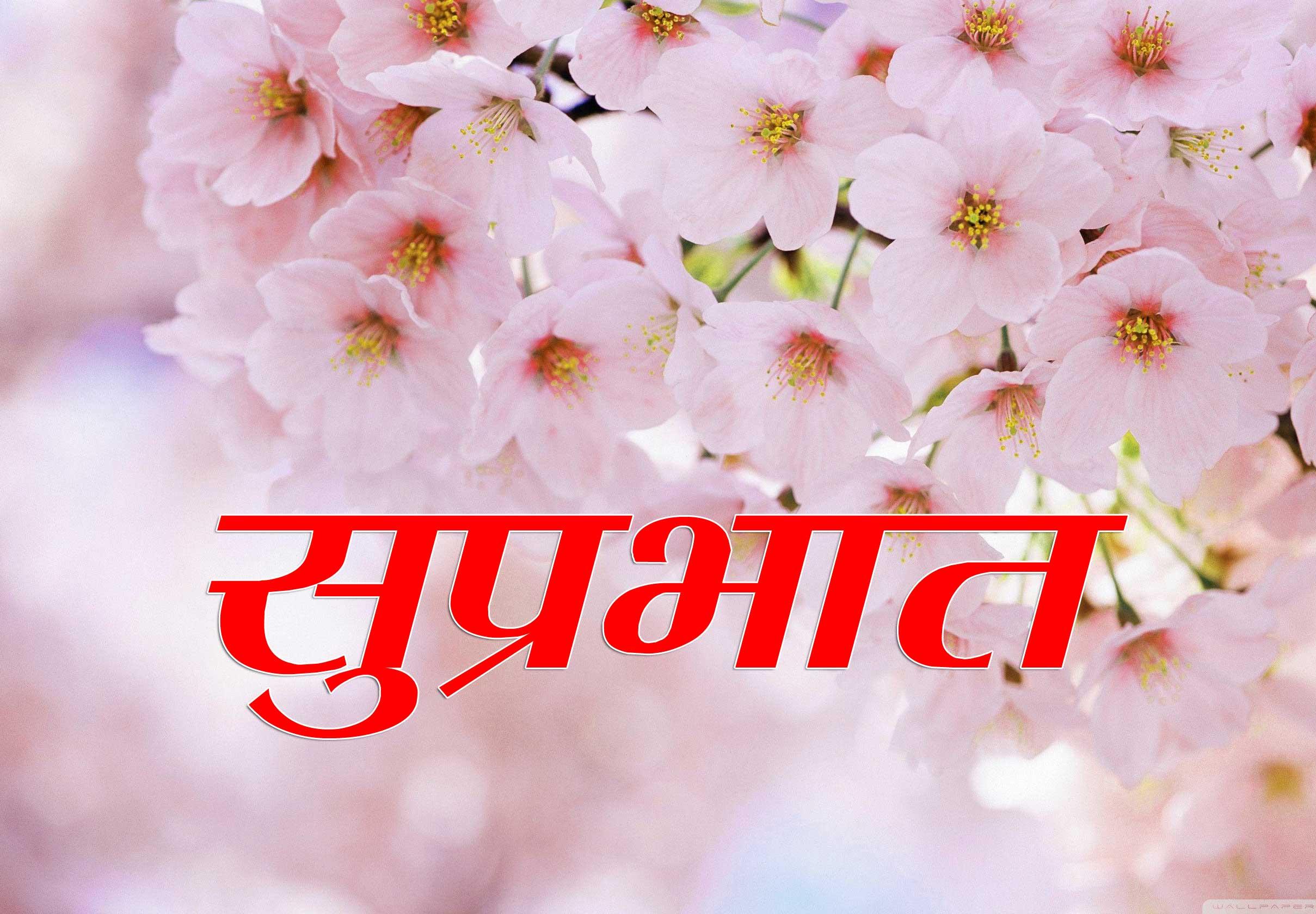 New Suprabhat Pics Download