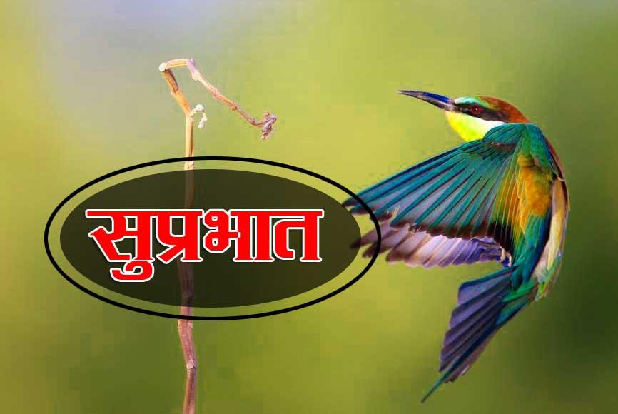 New Suprabhat Pics Hd