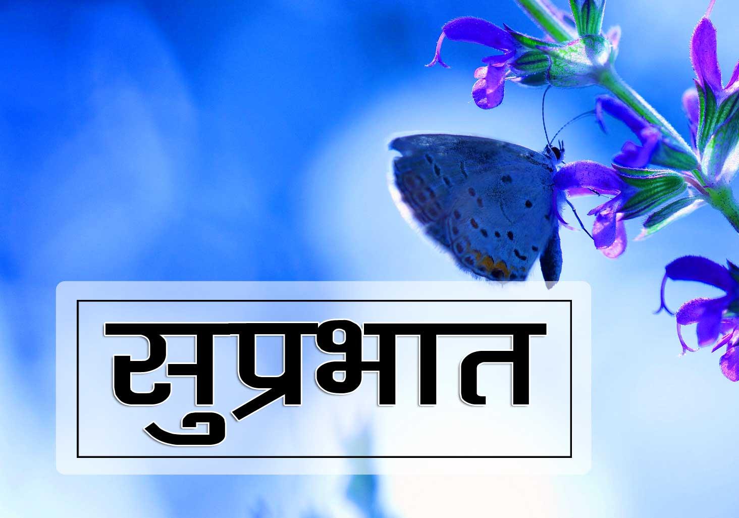 New Suprabhat Pics wallpaper Free