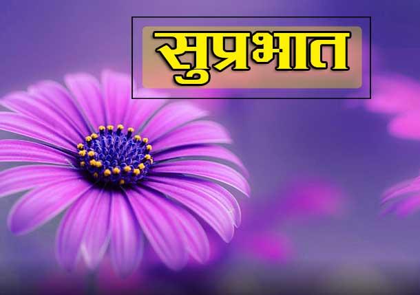 New Suprabhat Pics