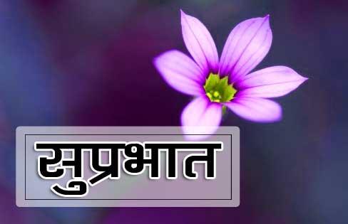 New Suprabhat Wallpaper Pics