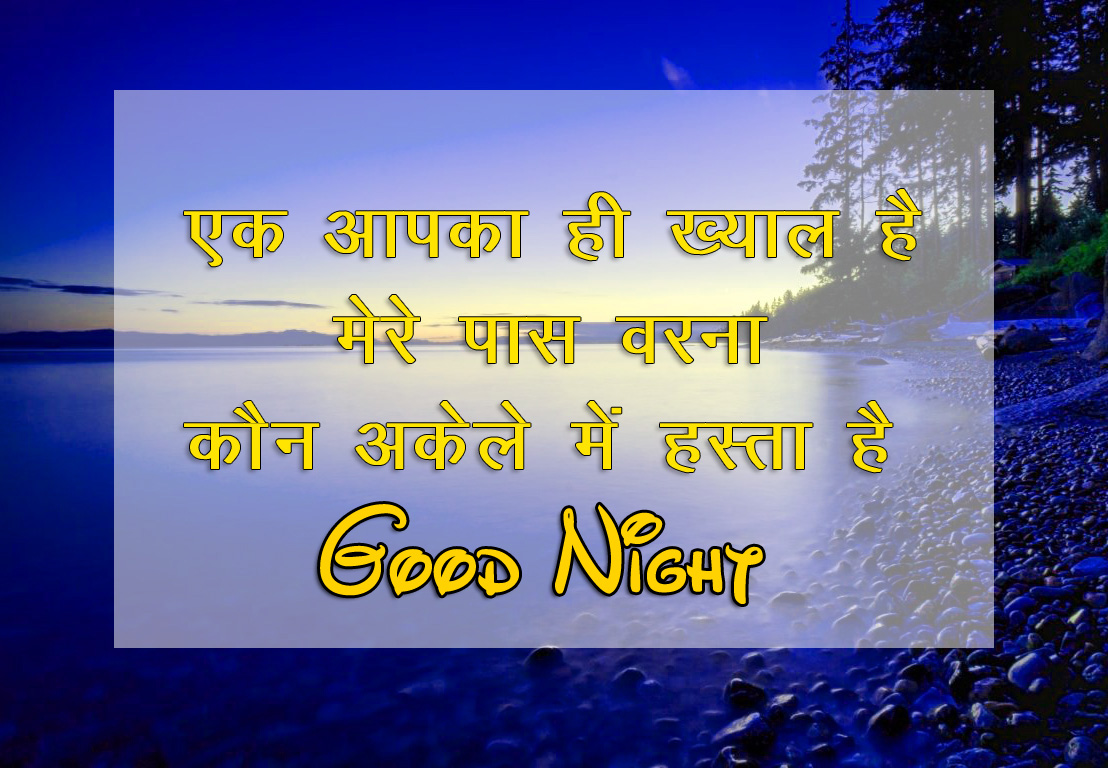 Shayari Good Night Wallpaper Download