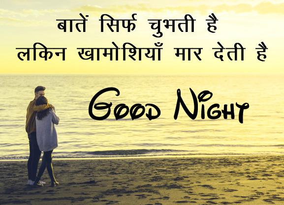 Shayari Good Night Wishes