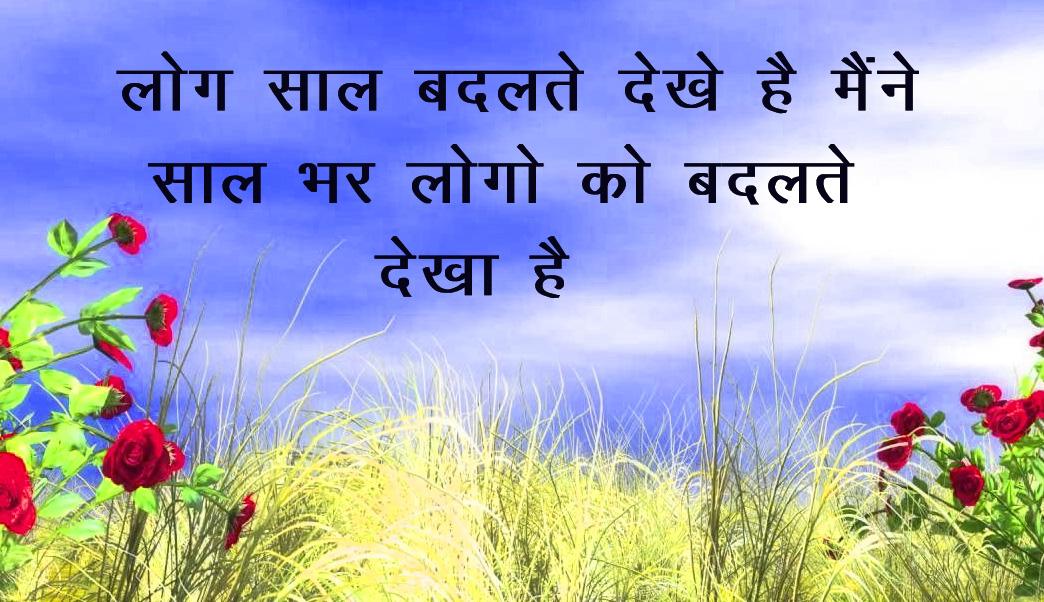 Whataapp Status Wallpaper HD In Hindi