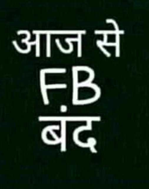 Aaj Se Whatsapp Band Dp