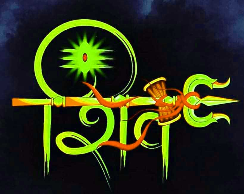 Best Mahadev Whatsapp Dp Photo Images