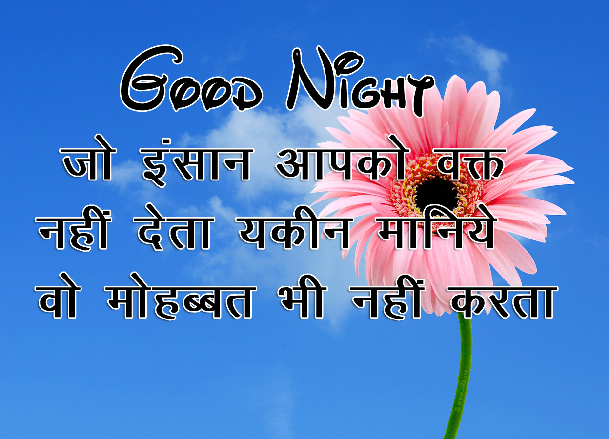 Best Quality new Hindi Good Night Wishes Pics Download