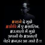 Free Hindi Attitude Status Wallpaper Download for Facebook